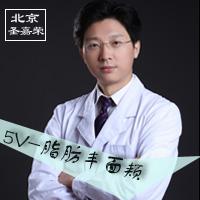 北京圣嘉荣5V-脂肪丰面颊 打造心形脸10000/部位