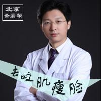 面部整形去咬肌瘦脸北京圣嘉荣美容医院黄大勇优惠手术的封面