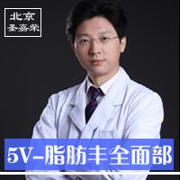 北京圣嘉荣5V-脂肪丰全面部 柔和饱满甜心脸