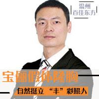 """温州百佳东方假体隆胸 自然挺立 """"丰""""彩照人"""