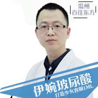 玻尿酸伊婉温州东方整形美容医院朱忠义优惠手术的封面
