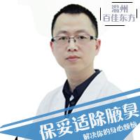 其它手术腋臭温州东方整形美容医院朱忠义优惠手术的封面