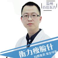 温州百佳东方衡力瘦脸针 自然变美 安全可靠1ml