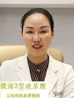 玻尿酸海薇温州艺星美容医院李花停优惠手术的封面