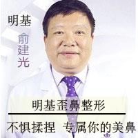 鼻部整形歪鼻整形 南京明基医院美容部 俞建光优惠手术的封面