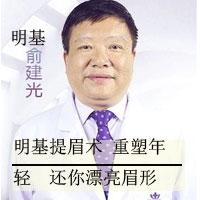 眼部整形提眉 南京明基医院美容部 俞建光优惠手术的封面