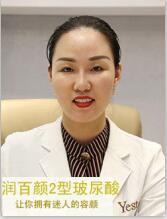 玻尿酸润百颜温州艺星美容医院李花停优惠手术的封面