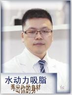 吸脂减肥腰腹部吸脂温州艺星美容医院唐红伟优惠手术的封面
