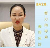 温州艺星衡力肉毒素祛除眉间纹 找回你25岁的样子