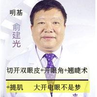 眼部整形眼部综合术 南京明基医院美容部 俞建光优惠手术的封面