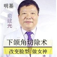 南京明基下颌角切除术 改变脸型 做女神