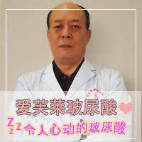 玻尿酸爱芙莱淄博阳光美容医院房锡玉优惠手术的封面