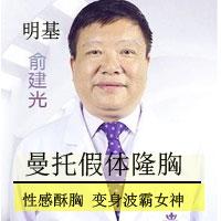 胸部整形隆胸 南京明基医院美容部 俞建光优惠手术的封面