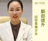手术除皱全面部拉皮手术温州艺星美容医院李花停优惠手术的封面