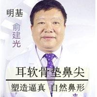 鼻部整形自体耳软骨垫鼻尖 南京明基医院美容部 俞建光优惠手术的封面