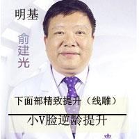 南京明基下面部精致提升 精致提拉 小V脸逆龄提升