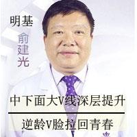 手术除皱全面部拉皮手术 南京明基医院美容部 俞建光优惠手术的封面