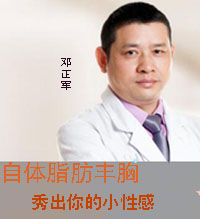 广州荔医自体脂肪丰胸 秀出你的小性感