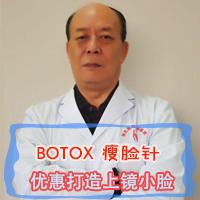 肉毒素保妥适(Botox)淄博阳光美容医院房锡玉优惠手术的封面