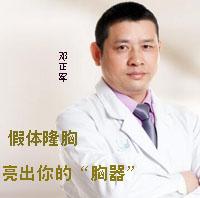"""广州荔医假体隆胸 亮出你的""""胸器"""""""