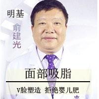 吸脂减肥面部吸脂 南京明基医院美容部 俞建光优惠手术的封面