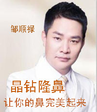 广州荔医晶钻隆鼻 让你的鼻完美起来