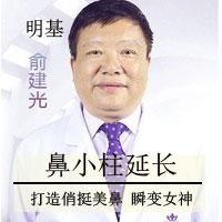 鼻部整形鼻小柱整形 南京明基医院美容部 俞建光优惠手术的封面