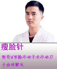 潮州华美瘦脸针 塑造V型脸不动手术不动刀 十分钟解决