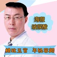 玻尿酸海薇云南赫柏美容医院刘传君优惠手术的封面
