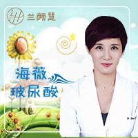 海南兰颜慧海薇玻尿酸 逆转肌龄 精致容颜