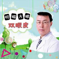 眼部整形双眼皮云南赫柏美容医院刘传君优惠手术的封面