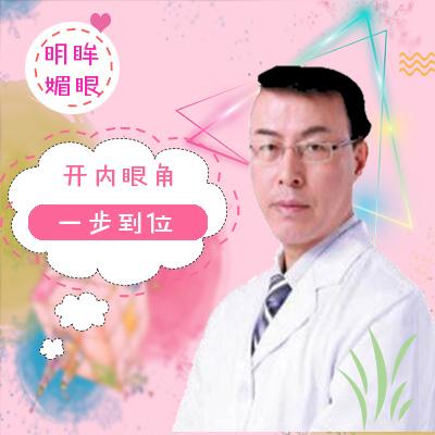眼部整形开眼角云南赫柏美容医院刘传君优惠手术的封面