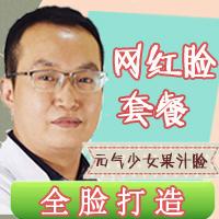 鼻部整形鼻综合整形悦美医疗美容段杰优惠手术的封面