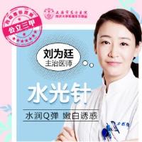 上海东方水光针 青春水润童颜肌 2ML水光针正品 提升肤质