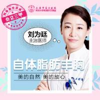 胸部整形隆胸上海东方医院整形美容科刘为廷优惠手术的封面