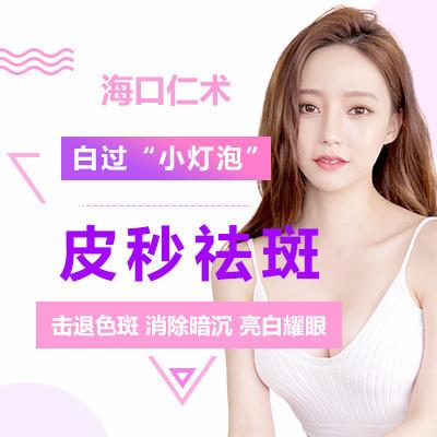 美肤祛斑雀斑海口仁术皮肤科门诊部刘景卫优惠手术的封面