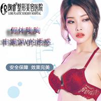 广元朗睿假体隆胸 告别A罩杯 做傲娇的女人