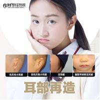 耳部整形耳垂再造广元朗睿整形美容邓兵优惠手术的封面