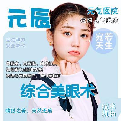 眼部整形眼部综合术沈阳和平元辰医疗美容郭晓亮优惠手术的封面