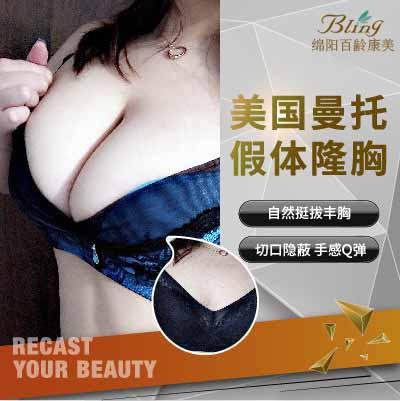 绵阳百齢康美假体丰胸 私人定制假体隆胸 如蜜桃动若玉兔 动感美感兼具