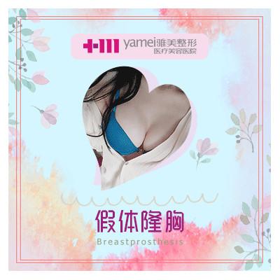 胸部整形隆胸株洲雅美美容门诊部车旺优惠手术的封面
