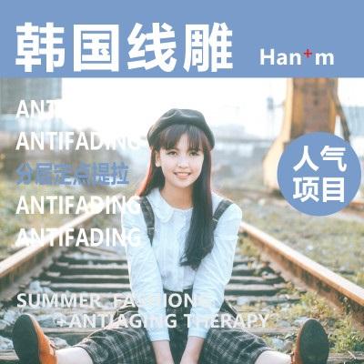 手术除皱雷达线雕西宁韩美美容医院郭三林优惠手术的封面