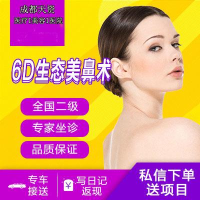 鼻部整形隆鼻天姿医疗美容(原恒博医疗美容)李烈优惠手术的封面