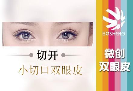 眼部整形双眼皮北京瑞丽天承美容诊所 段卿然优惠手术的封面