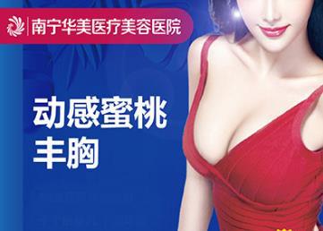 胸部整形隆胸南宁华美医疗美容门诊部赵丽红优惠手术的封面