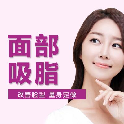 吸脂减肥面部吸脂北京瑞丽天承美容诊所 冯立哲优惠手术的封面