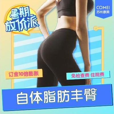 苏州康美自体脂肪丰臀 立马见效的神奇 重塑美好的身体曲线 找回信心