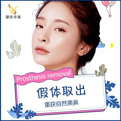 鼻部整形隆鼻假体取出肇庆华美美容医院陈应华优惠手术的封面