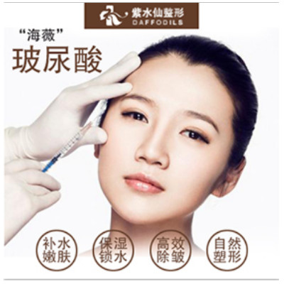 唐山紫水仙海薇玻尿酸 补水嫩肤 高效除皱