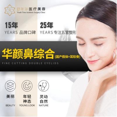 激光脱毛腋下脱毛北京好年华医疗美容于建华优惠手术的封面